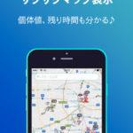 【ポケモンGO】1秒マップ for p-goの使い方と便利な機能説明【Android版対応】10/19