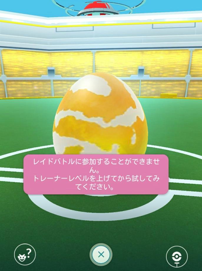 予定 レイド ポケモン go