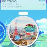 【ポケモンGO】GO TOKYOポケストップが設置された理由が判明!やっぱり都会優遇だった?