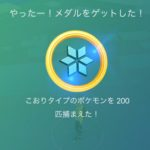 【ポケモンGO】タイプ別のメダルを金にする事ってどれくらい重要!?