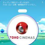 【ポケモンGO速報】TOHOシネマズのポケストップでクーポン配布開始!Android限定か?