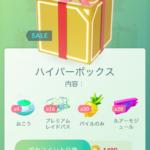 【ポケモンGO速報】ショップでレイドパス入りボックスやシカゴフェスTシャツが発売開始!