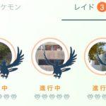【ポケモンGO】フリーザー伝説レイドが遂に最終日を迎える!最後の滑り込みで初ゲットできるか!?