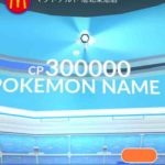 【ポケモンGO】CP30万レイドボスや☆1ハネッコレイドがバグで実装!?もうぐちゃぐちゃwwwwwww