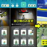 【ポケモンGO】ウインディソロレイドの攻略方法とオススメポケモンがこれ!ボスの技にも注目!