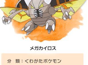 【ポケモンGO】往年のカイロスパイセンファンもメガカイロスには進化して欲しくない!?
