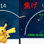 【ポケモンGO】焦げピカチュウはエンカウント時でもわかる!?キラキラ光るぞ!