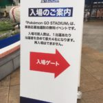 【ポケモンGO】ポケモンGOスタジアムのライブ配信が中止に!是が非でも会場に行くしかない!