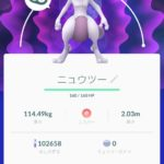 【ポケモンGO】横浜でミュウツーゲットした層に問う…ミュウツーは使えるのか!?