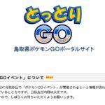【ポケモンGO】11月の鳥取イベントは開催未定だった!?それでも玄人は分かった上でホテルや飛行機予約してるぞ!