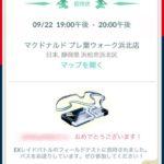 【ポケモンGO】第4回EXレイド開催で複数参加者続出!テストでこんなにミュウツーばら撒いていいのか!?