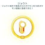【ポケモンGO】図鑑埋めはいくつまで行ったら猛者認定となるラインなのか!?みんなの基準がこれ!