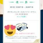 【ポケモンGO】ポケモンセンターで初のEXレイド開催か!?9月22日開催の招待状入手報告あり!