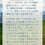 【ポケモンGO】伝説三鳥とルギア復活が羨まし過ぎる韓国イベント…日本でも開催して欲しい!!