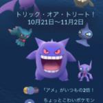 【ポケモンGO】ハロウィンイベントは砂倍増特典も実質ある!?そのためにはアレが必要になるぞ!