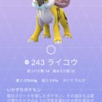 【ポケモンGO】ライコウの捕獲率高いの最初だけ説…全然捕まらないとの声多数!