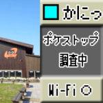 【ポケモンGO速報】鳥取砂丘イベントまであと3週間!!レアポケモンは何が出現する!?