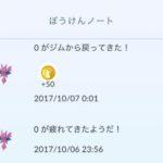 【ポケモンGO】0時直前に動く更地マンは嫌われ者!?ポケコイン回収妨害は正攻法なのか?