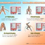 【ポケモンGO】サイコブースト(デオキシス専用技)が実装!ルギアに解放される可能性あり?