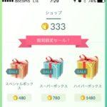 【ポケモンGO】ハロウィンイベント終了だがアイテムボックスは期間延長だぞ!!