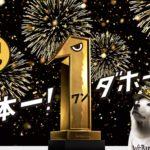 【ポケモンGO】第10回EXレイド招待狙いは日本一になったソフトバンクジム?関係性は不明だが回らずにいられない!