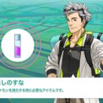 【ポケモンGO】ポケゴーの根源的な問題点は圧倒的な砂不足にあり!と思う人は多い筈…