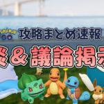 【ポケモンGO】雑談&議論掲示板を公開中!初心者〜ガチ勢まで書き込み大歓迎!