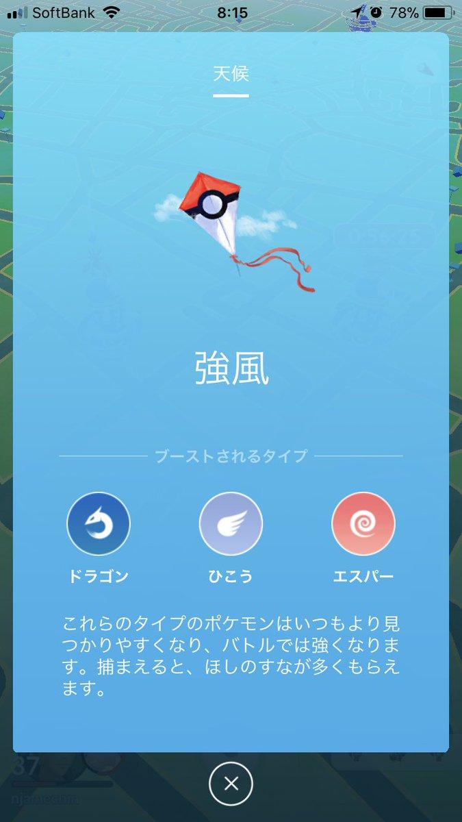 ポケモンgo バトルリーグ 天候ブースト