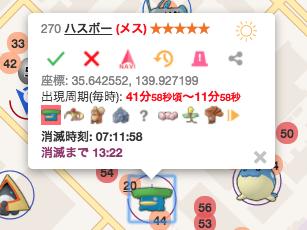 【ポケモンGO速報】ハスボーは超激レア枠!ジーランスは出現目撃情報あるのか!?