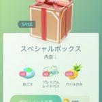 【ポケモンGO】スペシャルボックス終了!!なくなれば欲しくなる不思議…