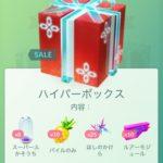 【ポケモンGO】ほしのかけらが欲しい場合どのボックスを買えばお得なのか?エフェクトもカッコイイ!
