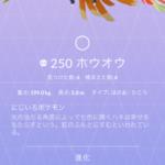 【ポケモンGO】ホウオウの捕獲率高すぎない!?逃げられる気がしない声多数!!