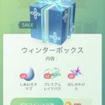 【ポケモンGO】ホリデーイベントの期間限定ボックス第二弾登場!!その気になる中身は!?