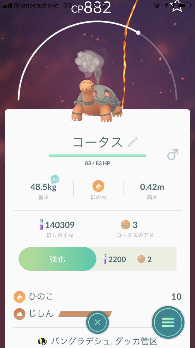ポケモンgo】コータスが日本のジムで目撃される!旅行帰りなのか…?これ