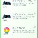【ポケモンGO】技マシンの排出が減ってる件…貢献度0なんじゃない!?