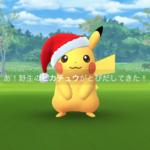 【ポケモンGO】正月になっても出現しているサンタピカチュウは最後まで追いかけた方がいい!?