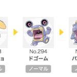 【ポケモンGO速報】ドゴーム、ビブラーバの実装間近!?アップデート0.89.1解析情報!
