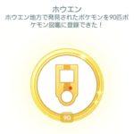 【ポケモンGO】タマゴ孵化イベントで第三世代ホウエン地方の金メダル達成者続出中!?