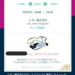 【ポケモンGO速報】1月31日のEXレイド招待状配布を確認!第19回目開催決定!