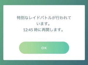 【ポケモンGO】千葉県清水公園のEXレイドが始まらない不具合が発生!これは補填事案か!?