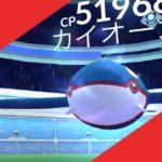 【ポケモンGO速報】カイオーガの距離がアップデートで近くなった模様!これで捕獲しやすくなったぞ!