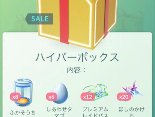 【ポケモンGO】新しいスペシャルボックスが販売開始!ハイパーがお得すぎて課金不可避!?