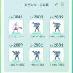 【ポケモンGO】伝説ポケモンも含めてレイド用最強メンバーは!?