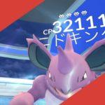 【ポケモンGO】サカキのニドキングバトル2日目!もはや限定ステッカーがメインになってる?
