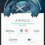 【ポケモンGO】メタグロスの進化、強化に悩む…最も活躍する場はソロレイド!?