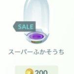 【ポケモンGO】スーパー孵化装置は3月11日で売り切れになった説浮上wwwwwwwwww