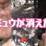 【ポケモンGO】ミュウゲットチャレンジ解説動画が公開!透明化+強制ARモード発動!?