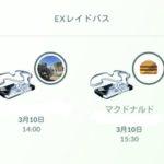 【ポケモンGO】3月10日のEXレイドパス2枚配布は位置偽装ホイホイになるんじゃないか!?