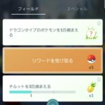 【ポケモンGO】フィールドリサーチの指定捕獲が難易度高すぎ!?サーチ潰しが効いている模様!