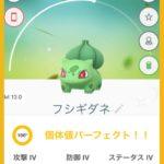 【ポケモンGO】色違いフシギダネ個体値100をゲットした超幸運なトレーナーたち!